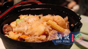 Recette vidéo : le Guo Feng - Cassolette de Fruits de Mer et riz